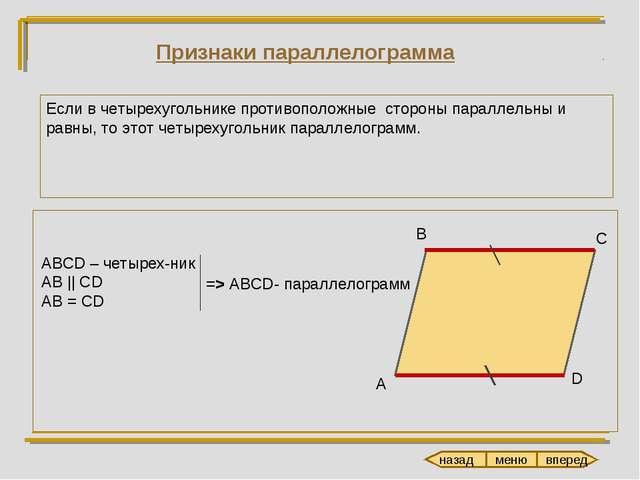 Признаки параллелограмма Если в четырехугольнике противоположные стороны пара...