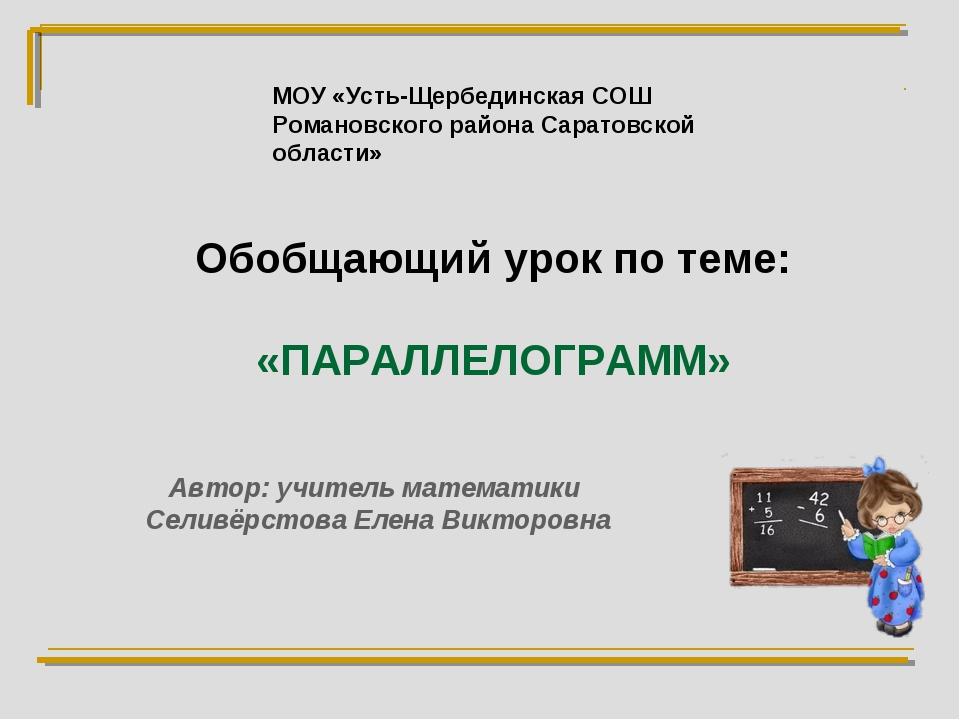 МОУ «Усть-Щербединская СОШ Романовского района Саратовской области» Обобщающи...