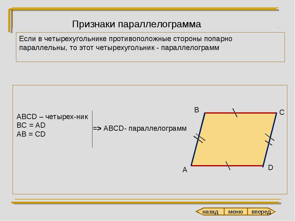 Признаки параллелограмма Если в четырехугольнике противоположные стороны попа...
