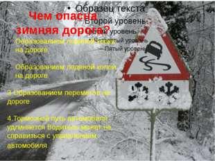 Чем опасна зимняя дорога? Образованием ледяной корки на дороге Образованием