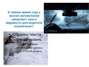 В зимнее время года у многих автомобилей замерзают окна и видимость для води