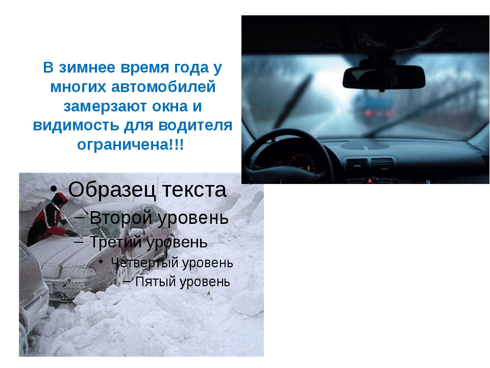В зимнее время года у многих автомобилей замерзают окна и видимость для води...