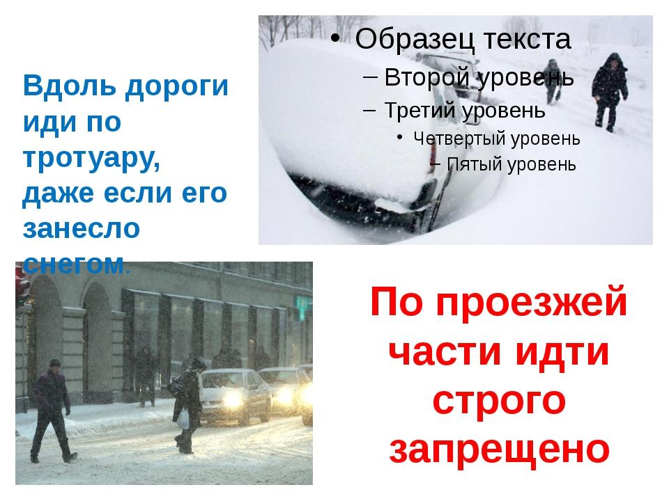 Вдоль дороги иди по тротуару, даже если его занесло снегом. По проезжей част...