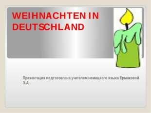 WEIHNACHTEN IN DEUTSCHLAND Презентация подготовлена учителем немецкого языка