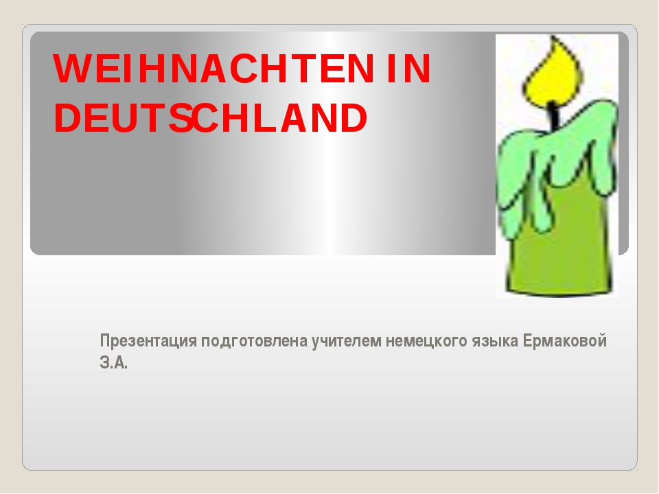 WEIHNACHTEN IN DEUTSCHLAND Презентация подготовлена учителем немецкого языка...