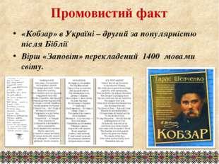 Промовистий факт «Кобзар» в Україні – другий за популярністю після Біблії Вір