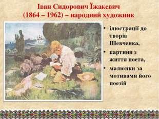 Іван Сидорович Їжакевич (1864 – 1962) – народний художник ілюстрації до творі