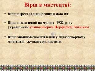 Вірш в мистецтві: Вірш перекладений різними мовами Вірш покладений на музику