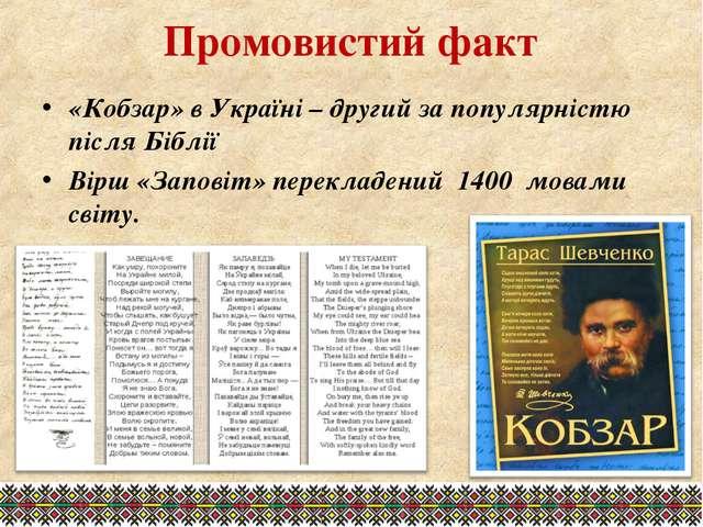 Промовистий факт «Кобзар» в Україні – другий за популярністю після Біблії Вір...