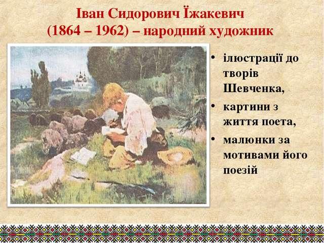 Іван Сидорович Їжакевич (1864 – 1962) – народний художник ілюстрації до творі...