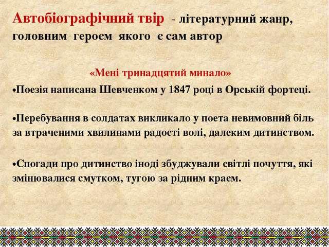 «Мені тринадцятий минало» Поезія написана Шевченком у 1847 році в Орській фор...