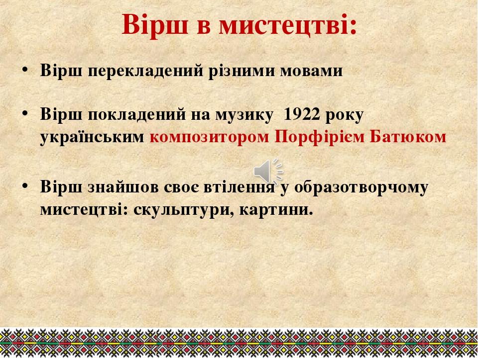 Вірш в мистецтві: Вірш перекладений різними мовами Вірш покладений на музику...