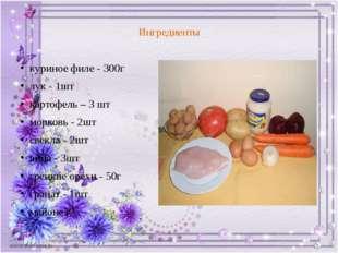 Ингредиенты куриное филе - 300г лук - 1шт картофель – 3 шт морковь - 2шт све