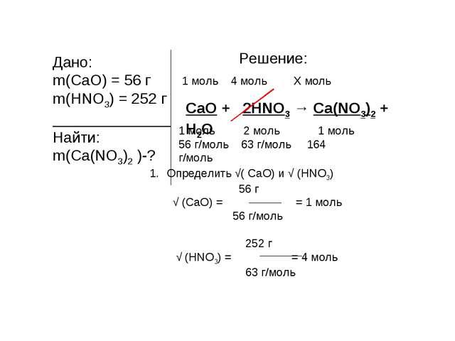 Дано: m(CaO) = 56 г m(HNO3) = 252 г ______________ Найти: m(Ca(NO3)2 )-? Реше...