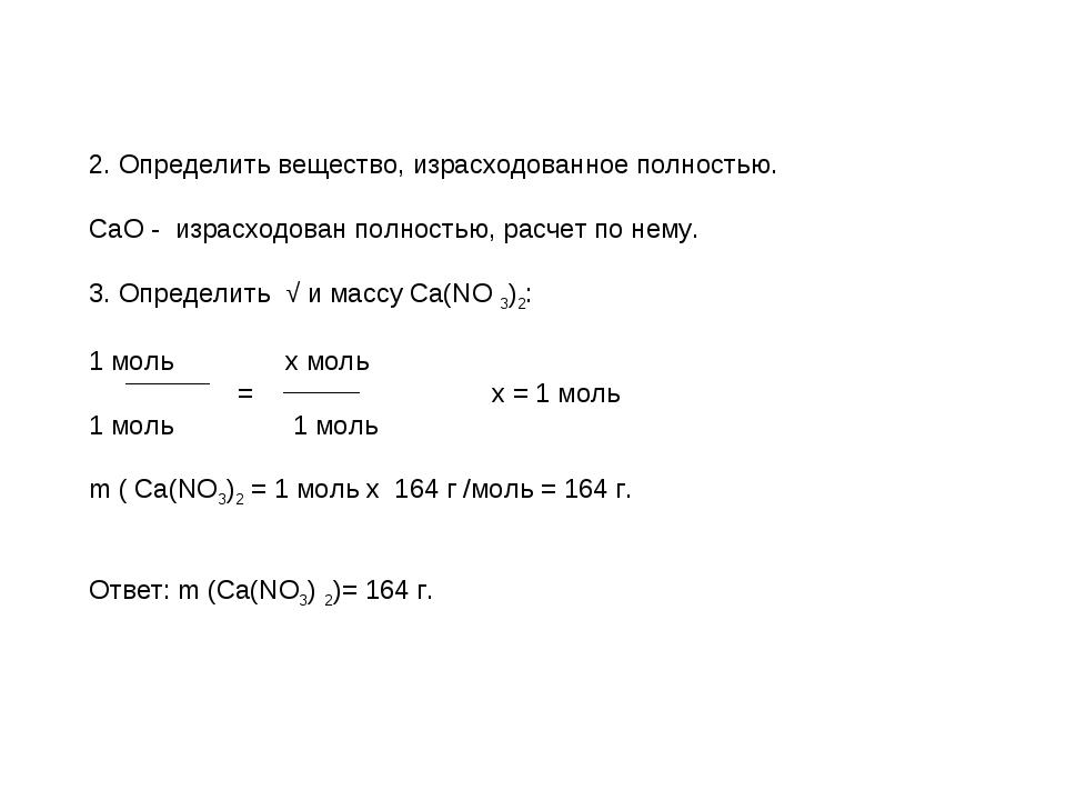 2. Определить вещество, израсходованное полностью. CaO - израсходован полност...