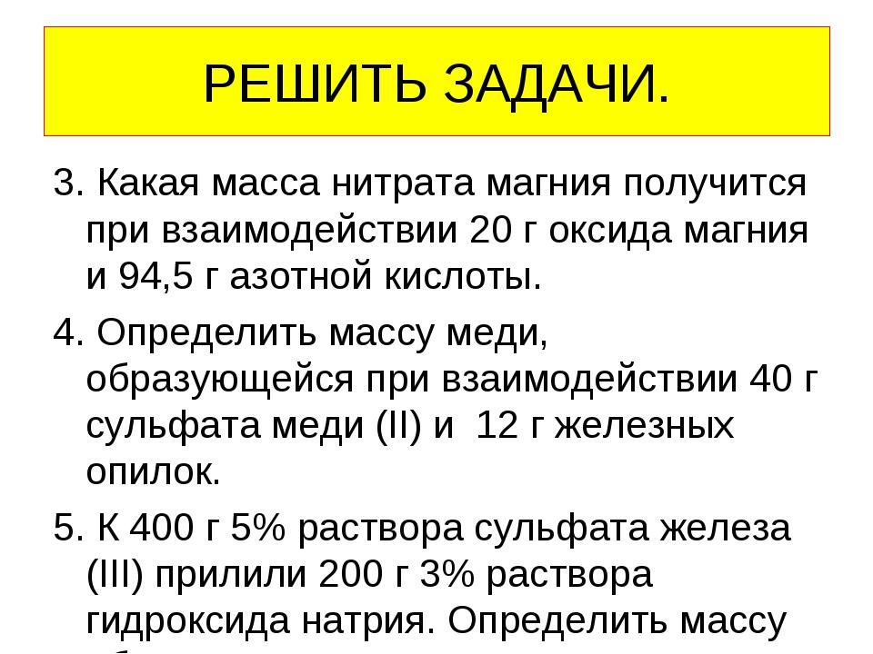 РЕШИТЬ ЗАДАЧИ. 3. Какая масса нитрата магния получится при взаимодействии 20...