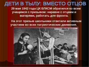 29 мая 1942 года ЦК ВЛКСМ обратился ко всем учащимся с призывом: наравне с от