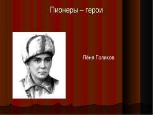 Пионеры – герои Лёня Голиков