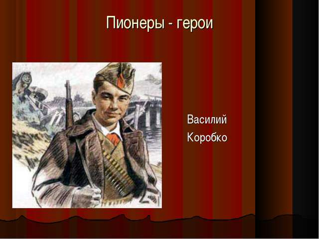 Пионеры - герои Василий Коробко