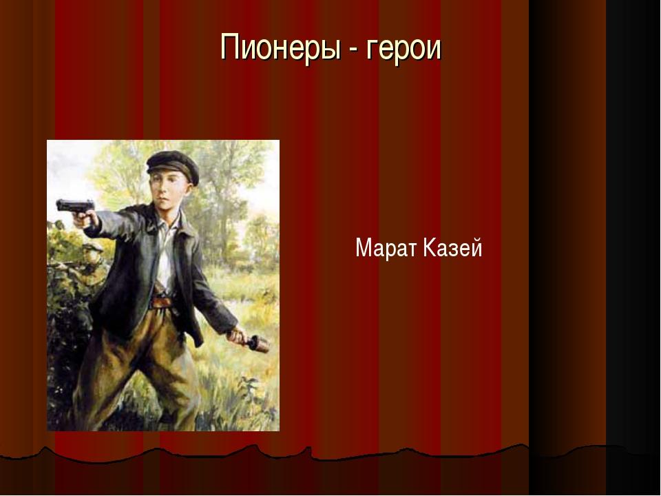 Марат Казей Пионеры - герои