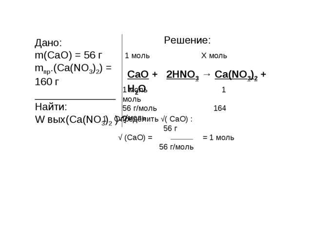 Решение задач по химии cao задачи кривая производственных возможностей с решением