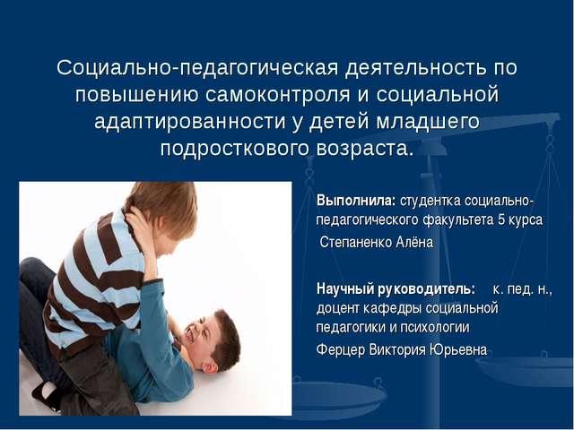Социально-педагогическая деятельность по повышению самоконтроля и социальной...