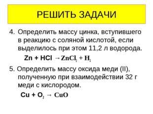 РЕШИТЬ ЗАДАЧИ Определить массу цинка, вступившего в реакцию с соляной кислото
