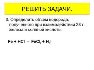 РЕШИТЬ ЗАДАЧИ. 3. Определить объем водорода, полученного при взаимодействии 2