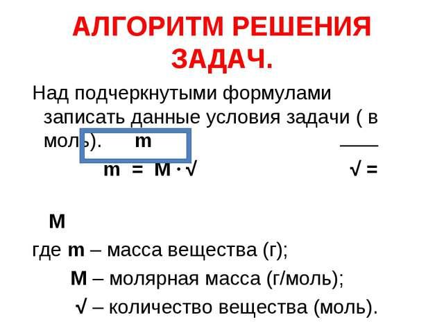 АЛГОРИТМ РЕШЕНИЯ ЗАДАЧ. Над подчеркнутыми формулами записать данные условия з...