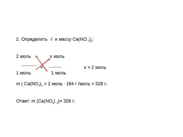 2. Определить √ и массу Са(NО 3)2: 2 моль х моль = х = 2 моль 1 моль 1 моль...