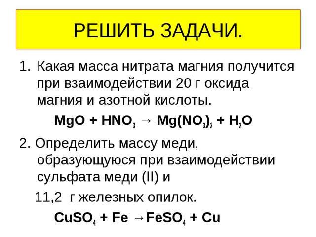 РЕШИТЬ ЗАДАЧИ. Какая масса нитрата магния получится при взаимодействии 20 г о...