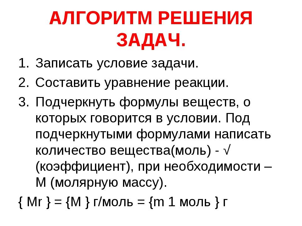 АЛГОРИТМ РЕШЕНИЯ ЗАДАЧ. Записать условие задачи. Составить уравнение реакции....