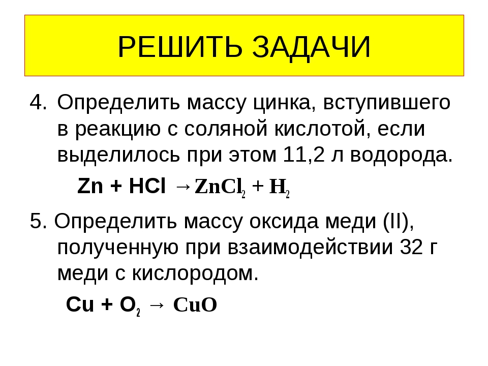 РЕШИТЬ ЗАДАЧИ Определить массу цинка, вступившего в реакцию с соляной кислото...