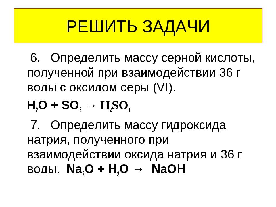 РЕШИТЬ ЗАДАЧИ 6. Определить массу серной кислоты, полученной при взаимодейств...