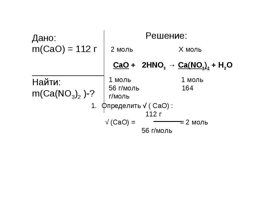 Дано: m(CaO) = 112 г ______________ Найти: m(Ca(NO3)2 )-? Решение: CaO + 2HNO...