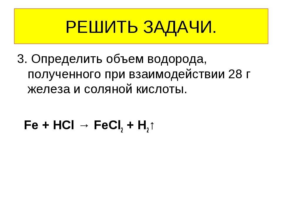РЕШИТЬ ЗАДАЧИ. 3. Определить объем водорода, полученного при взаимодействии 2...