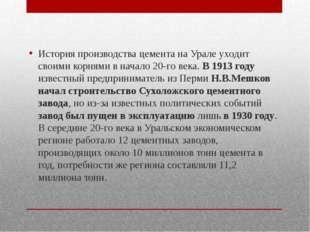 История производства цемента на Урале уходит своими корнями в начало 20-го ве