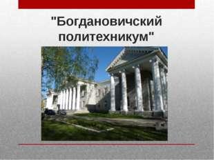 """""""Богдановичский политехникум"""""""