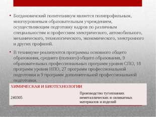 Богдановичский политехникум является полипрофильным, многоуровневым образоват