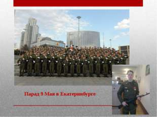 Парад 9 Мая в Екатеринбурге