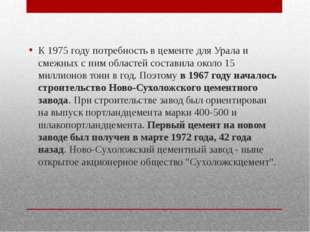 К 1975 году потребность в цементе для Урала и смежных с ним областей составил