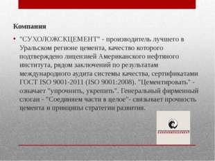 """Компания """"СУХОЛОЖСКЦЕМЕНТ"""" - производитель лучшего в Уральском регионе цемент"""
