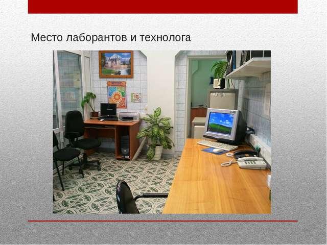 Место лаборантов и технолога