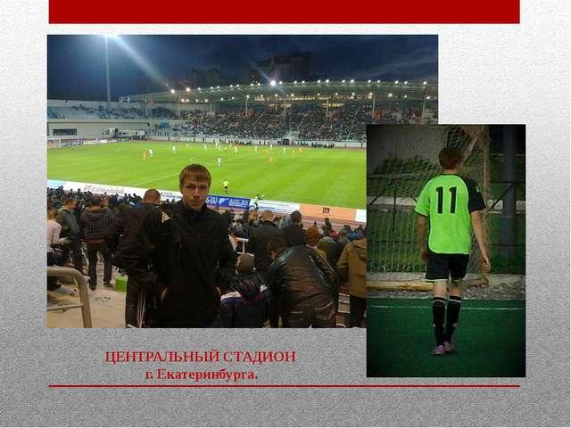 ЦЕНТРАЛЬНЫЙ СТАДИОН г. Екатеринбурга.
