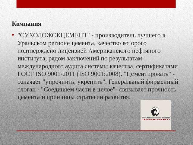 """Компания """"СУХОЛОЖСКЦЕМЕНТ"""" - производитель лучшего в Уральском регионе цемент..."""