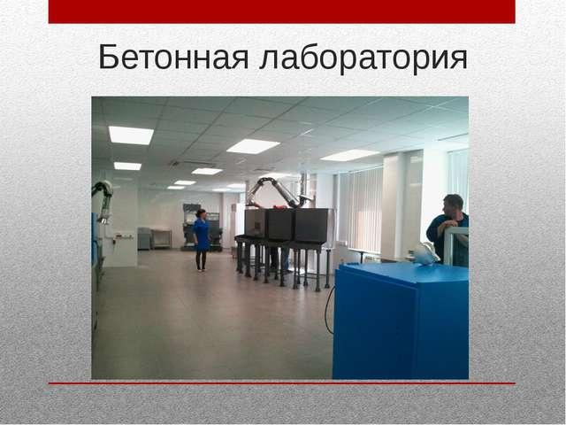 Бетонная лаборатория