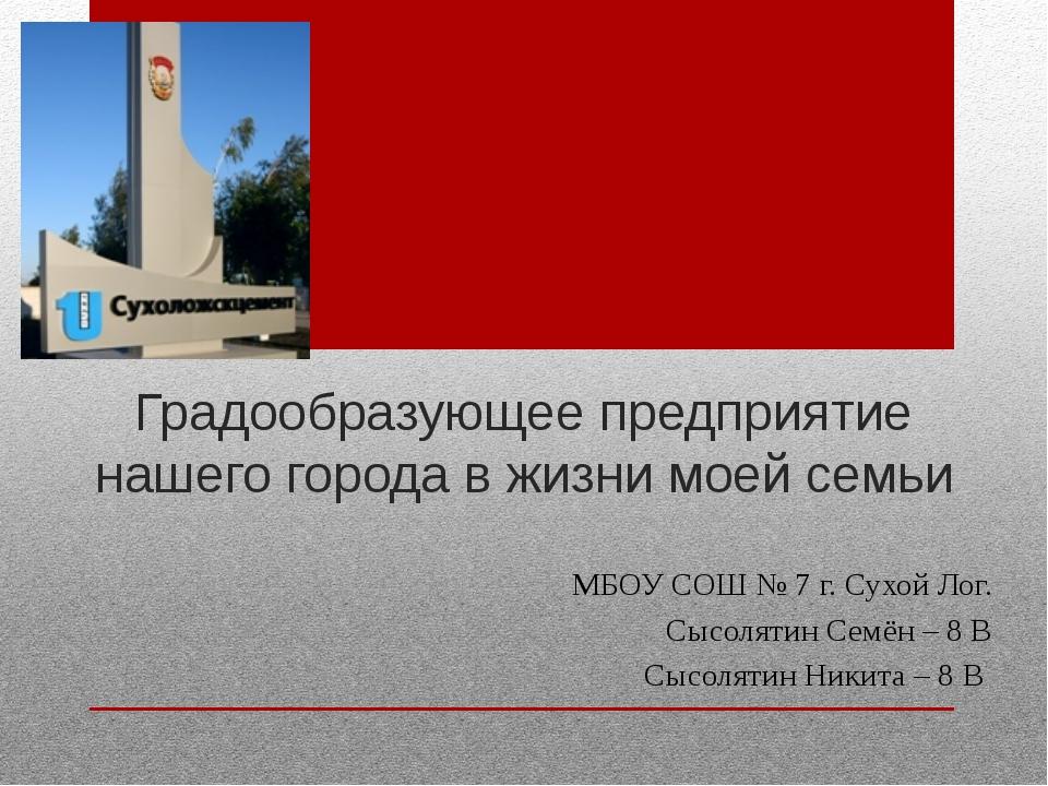 Градообразующее предприятие нашего города в жизни моей семьи МБОУ СОШ № 7 г....
