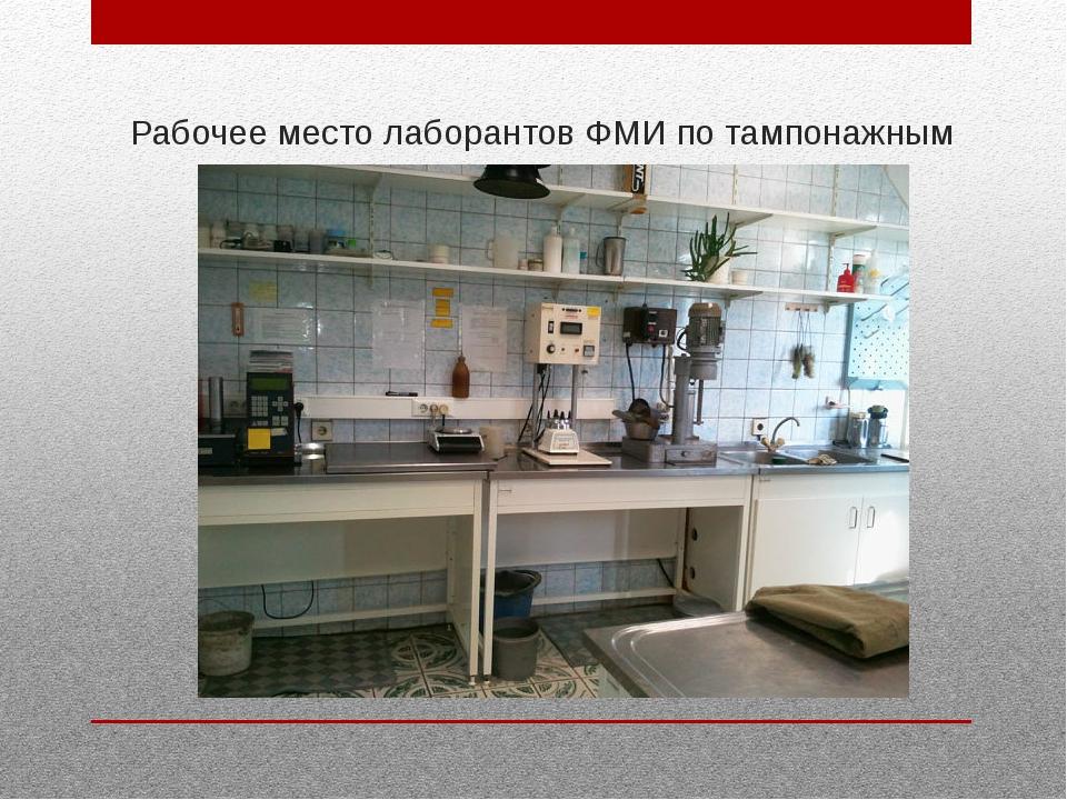Рабочее место лаборантов ФМИ по тампонажным цементам