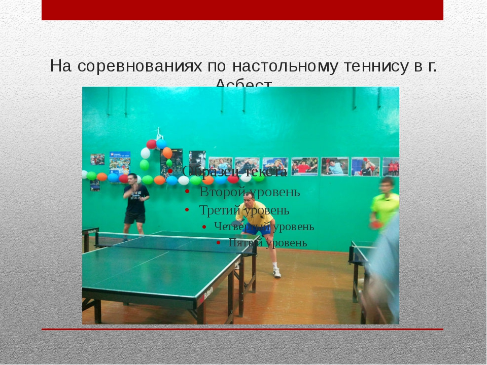На соревнованиях по настольному теннису в г. Асбест