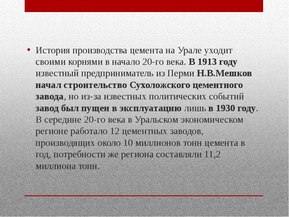 История производства цемента на Урале уходит своими корнями в начало 20-го ве...